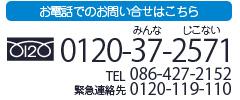お電話でのお問い合せはこちら 0120-37-2571